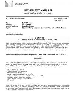 Первая страница официального письма МВД об отказе в визе