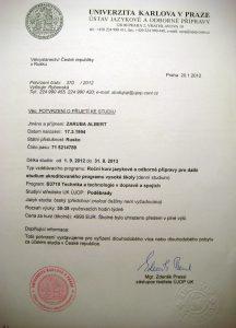 Подтверждение об обучении в чешской языковой школе