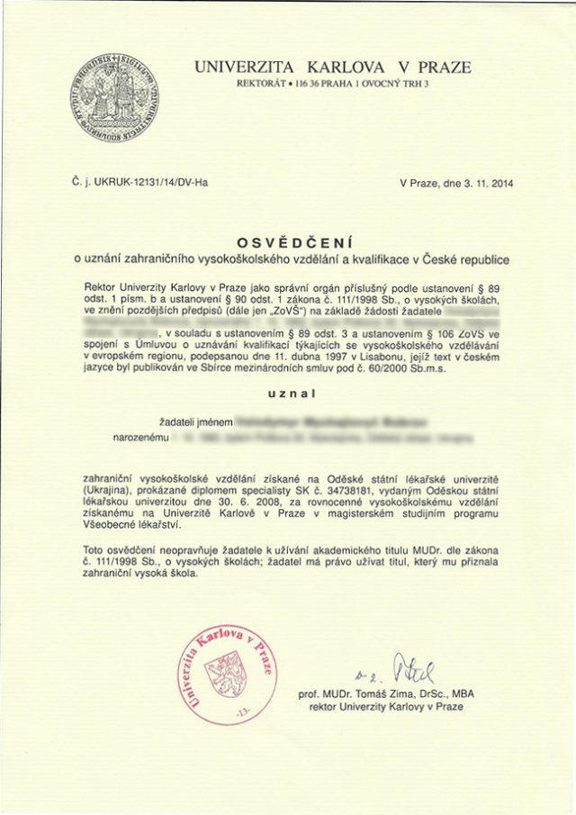 Ответ об успешной нострификации диплома от чешского вуза.