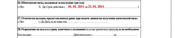anketa-na-vizu-vo-franciyu-3