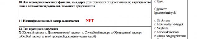 anketa-na-vizu-vo-franciyu-5