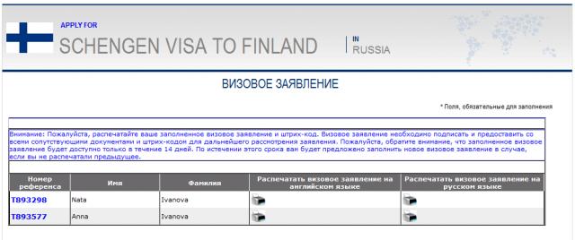 finskaya-viza-2