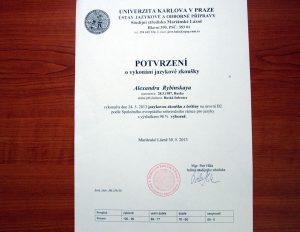 Сертификат о сдаче экзамена по чешскому языку.