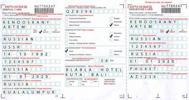 Образец заполнения миграционной карты в Индонезию.