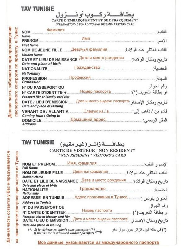 Миграционная Карта Туниса образец заполнения - картинка 1