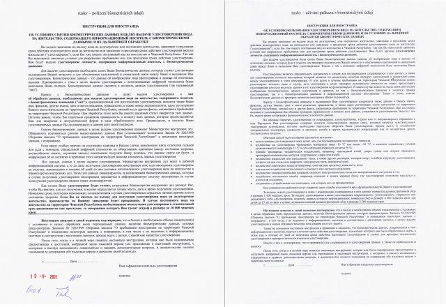 При сдаче биометрии нужно подписать согласие и правила пользования ВНЖ.