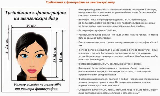 trebovanija-na-foto-na-vizu-vo-franciyu-3