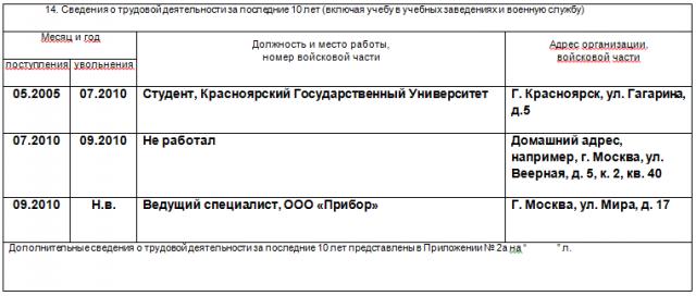 anketa-dlya-zagranpasporta-starogo-obrazca-10