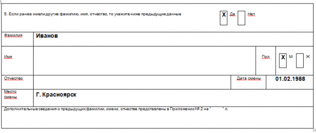 anketa-dlya-zagranpasporta-starogo-obrazca-2
