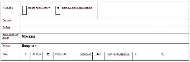 Бланки Заявлений на Загранпаспорт Старого Образца - картинка 1