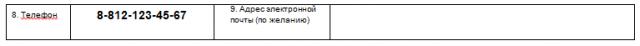 anketa-dlya-zagranpasporta-starogo-obrazca-5