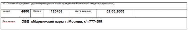 anketa-dlya-zagranpasporta-starogo-obrazca-6