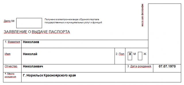 anketa-dlya-zagranpasporta-starogo-obrazca