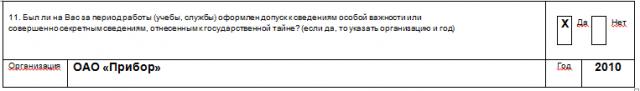 anketa-dlya-zagranpasporta-starogo-obrazca-7