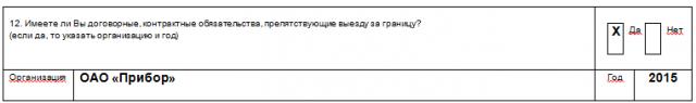 anketa-dlya-zagranpasporta-starogo-obrazca-8