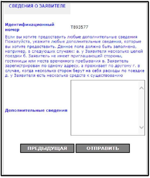 anketa-na-vizu-v-finlyandiyu-14