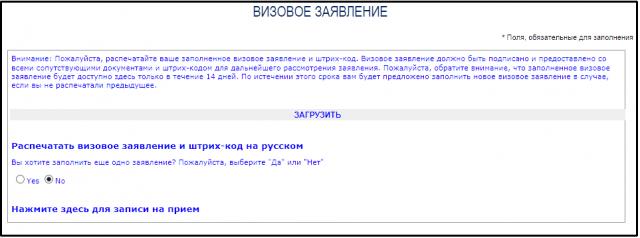 anketa-na-vizu-v-finlyandiyu-15