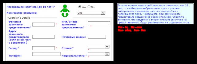anketa-na-vizu-v-finlyandiyu-16