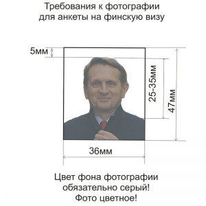 anketa-na-vizu-v-finlyandiyu-3