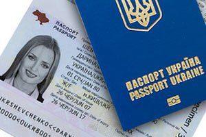 biometricheskiy-zagranpasport-ukrainy