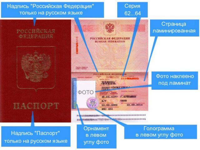 dokumenty-dlya-zagranpasporta-starogo-obrazca-4