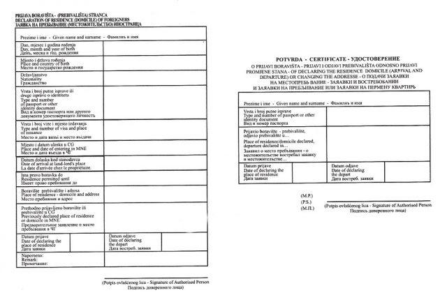Документ о регистрации иностранца