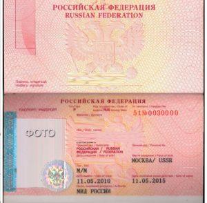 gosposhlina-na-zagranpasport-2