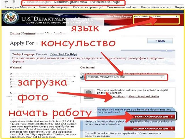 neimmigracionnaya-viza-v-ssha-9