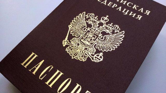 Образец в паспорте гражданина ирак как узнать кем выдан паспорт