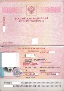 sroki-polucheniya-zagranpasporta-novogo-obrazca-2