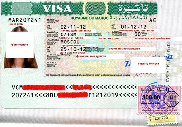 viza-v-marokko-4