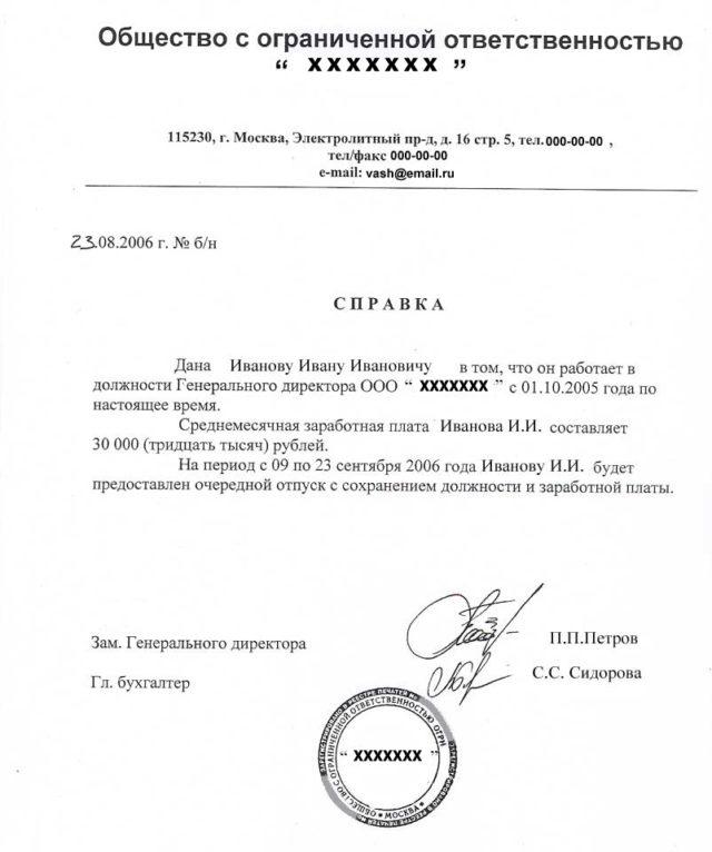 viza-v-rumyniyu-dlya-rossiyan-5