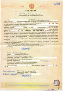 viza-v-rumyniyu-dlya-rossiyan-8