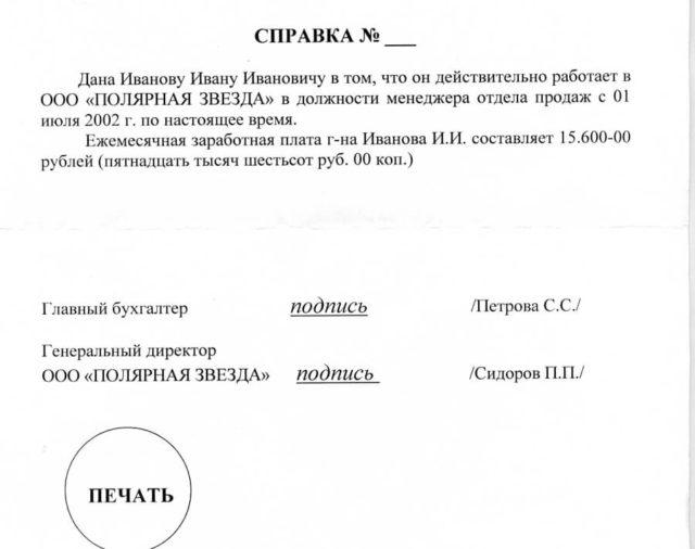 viza-v-sloveniyu-dlya-rossiyan-5