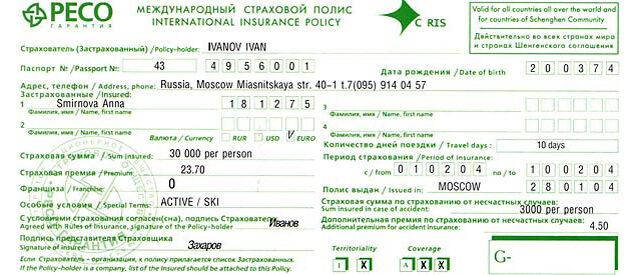 viza-v-sloveniyu-dlya-rossiyan-7
