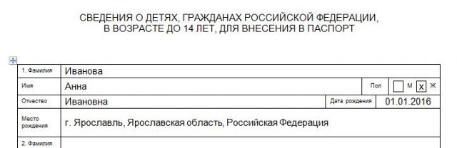 vpisat-rebenka-v-zagranpasport-5