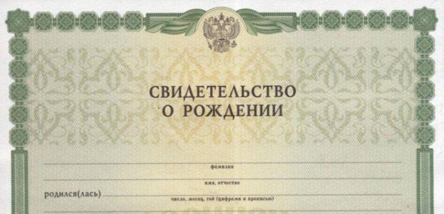 vpisat-rebenka-v-zagranpasport-7