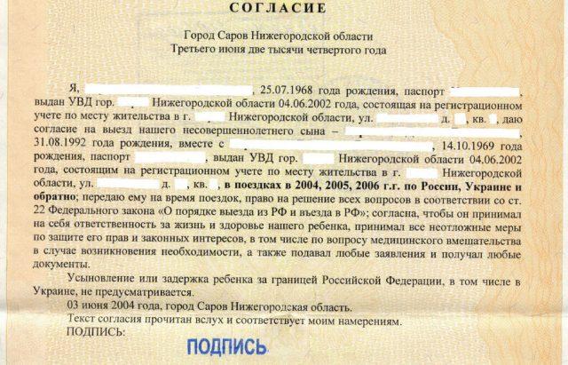zagranpasport-dlya-novorozhdennogo-6