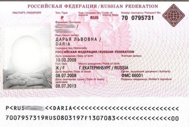 zagranpasport-dlya-rebenka-2