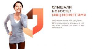 zagranpasport-v-mfc-2