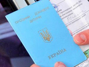 zagranpaspotr-dlya-rebenka-v-ukraine-4