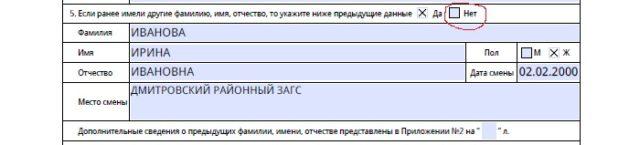zayavlenie-na-zagranpasport-novogo-obrazca-4