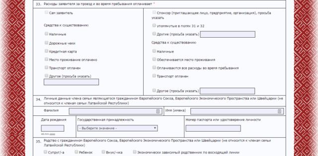 anketa-na-vizu-v-latviyu (2)