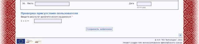 anketa-na-vizu-v-latviyu (3)