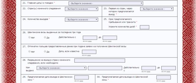 anketa-na-vizu-v-latviyu (4)