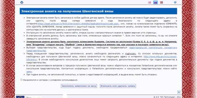 anketa-na-vizu-v-latviyu (5)