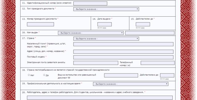 anketa-na-vizu-v-latviyu (8)