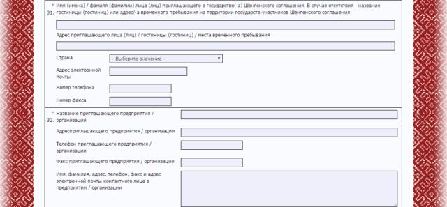 anketa-na-vizu-v-latviyu (9)