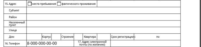 anketa-na-zagranpasport-dlya-nesovershennoletnih-novogo-obrazca-2