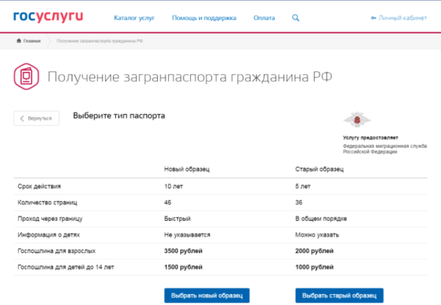 anketa-na-zagranpasport-dlya-nesovershennoletnih-novogo-obrazca-3